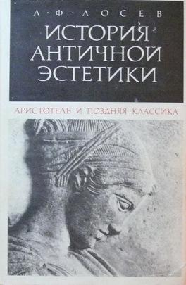 История античной эстетики. В 8 тт. 10 книг - полный комплект \изд-ва Искусство+Ладомир