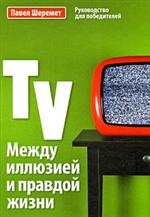 TV. Между иллюзией и правдой жизни
