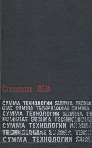 Сумма технологии \1968