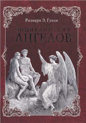 Энциклопедия ангелов \большой формат