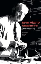 Размышления II-VI (Чёрные тетради 1931-1938)