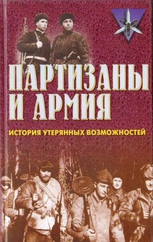 Партизаны и армия. История утерянных возможностей