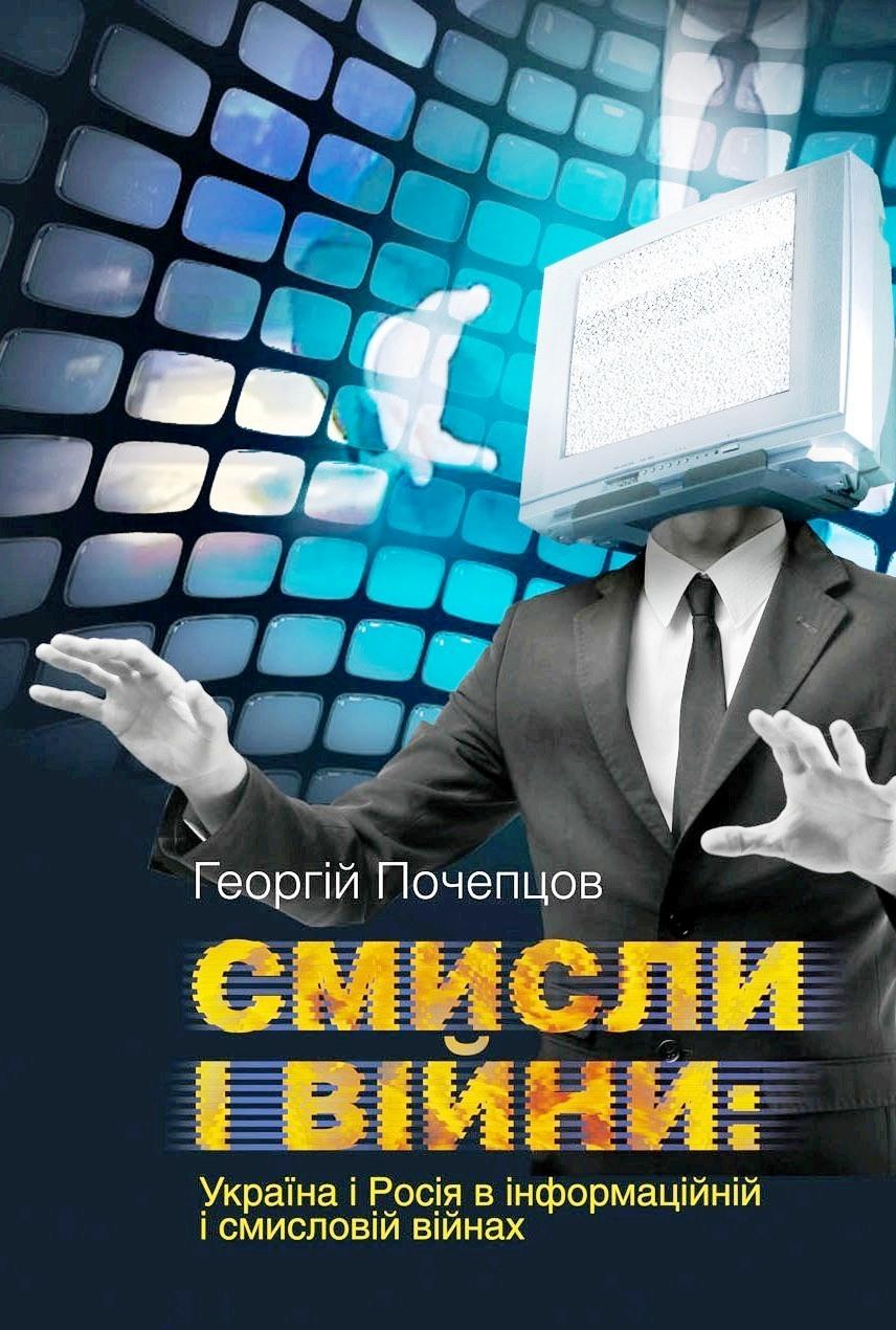 Смисли і війни: Україна і Росія в інформаційній і смисловій війнах