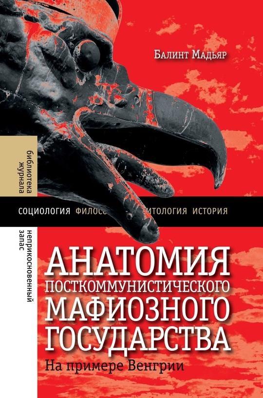 Анатомия посткоммунистического мафиозного государства: На примере Венгрии