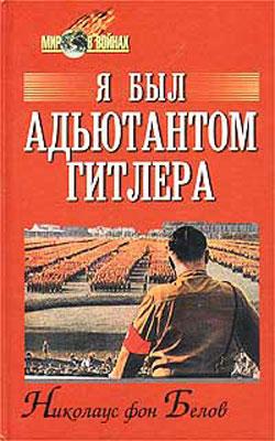Я был адъютантом Гитлера. 1937-1945