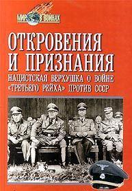 """Откровения и признания: Нацистская верхушка о войне """"третьего рейха"""" против СССР. Секретные речи, дневники, воспоминания"""