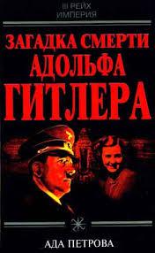 Загадка смерти Адольфа Гитлера