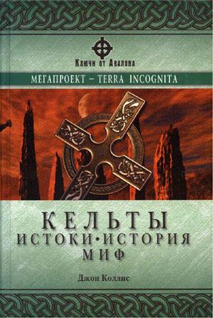 Кельты: Истоки, история, миф.