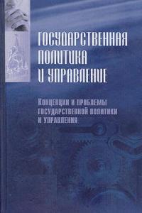 Государственная политика и управл.Т1-й.отдельно: Концепции и проблемы государственной политики и управления