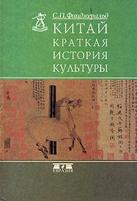 Китай. Краткая история культуры \на одной стр. почеркано