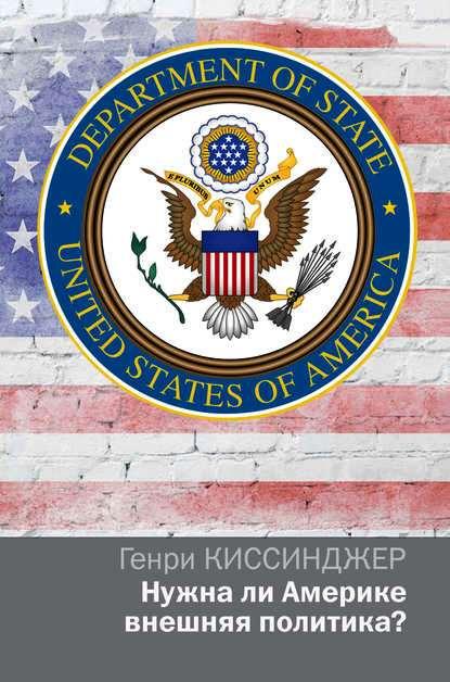 Нужна ли Америке внешняя политика? \Neoclassic \Политика