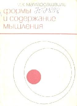 Формы и содержание мышления\1968\обл.мал.