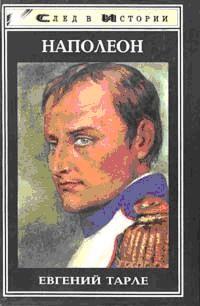 Наполеон \След в истории