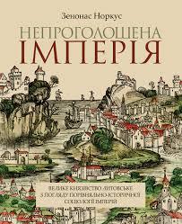 Непроголошена імперія: Велике князівство Литовське з погляду порівняльно-історичної соціології імперій