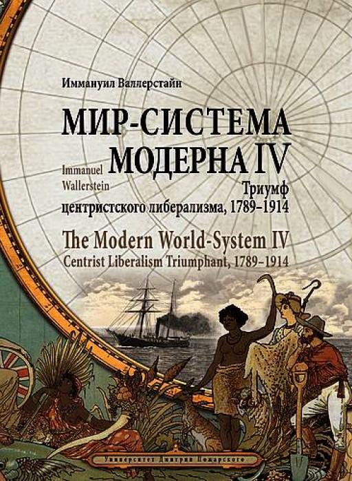 Мир-система Модерна. 4 тома. Полный комплект