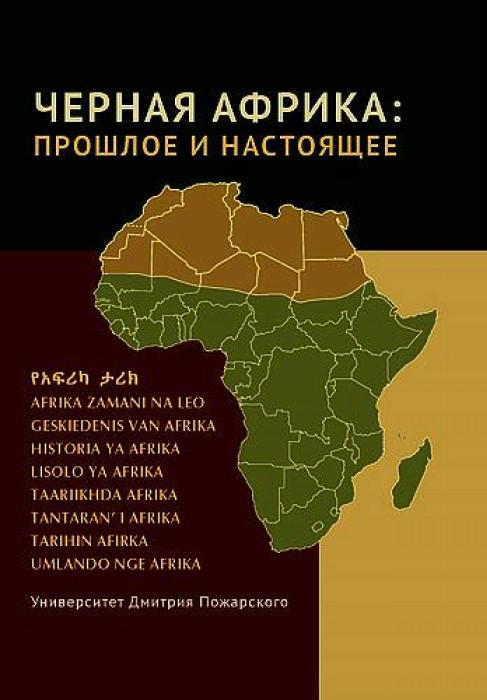 Черная Африка: прошлое и настоящее. Новая и Новейшая история Тропической и Южной Африки