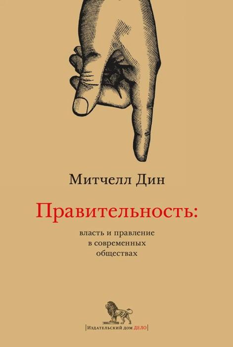 Правительность. Власть и правление в современных обществах