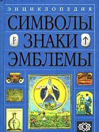 Энциклопедия. Символы, знаки, эмблемы \богато иллюстр.