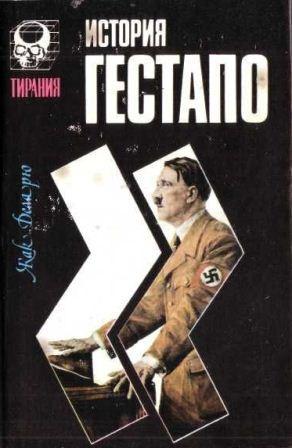 История гестапо \1993\зеленая в черн.суперобл.