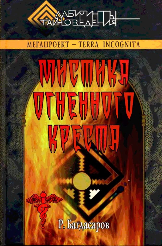 Мистика огненного креста \свастика - история символа