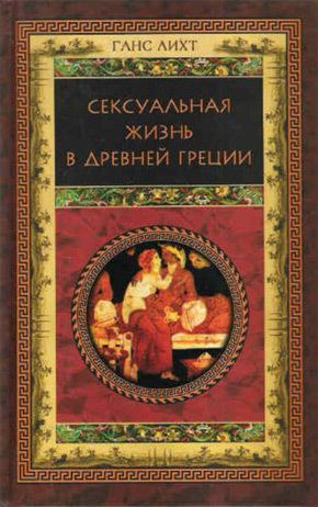 Сексуальная жизнь в Древней Греции \Центрполиграф