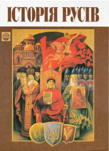 Історія русів \велика, 2003