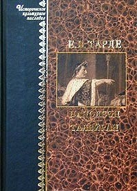 Наполеон. Талейран. \юбилейное издание, белая бумага