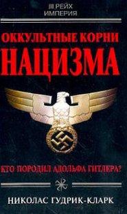 Оккультные корни нацизма