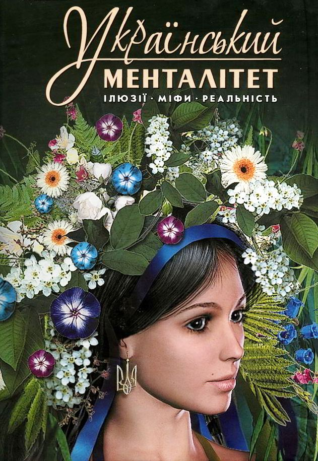 Український менталітет