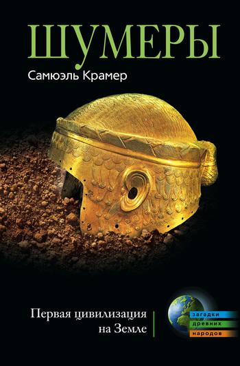 Шумеры. Первая цивилизация на земле \2009\черная