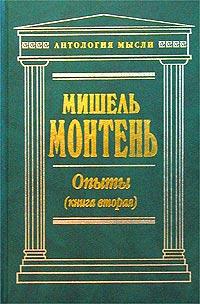 Опыты. 3 кн в 2 тт. \Антология мысли (зеленая)\2006