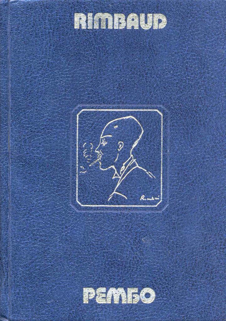 Поэтические произведения в стихах и прозе. \билингва