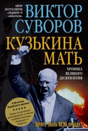 Кузькина мать \Добрая Книга