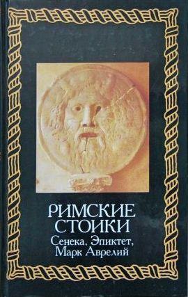Римские стоики: Сенека, Эпиктет, Марк Аврелий \Терра-98