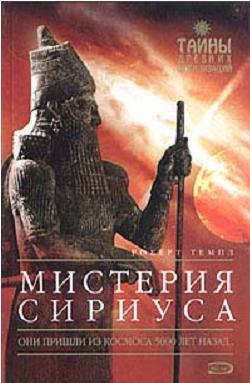 Мистерия Сириуса \ ТДЦ