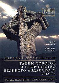 Тайны соборов и пророчество великого Андайского креста \ ТДЦ