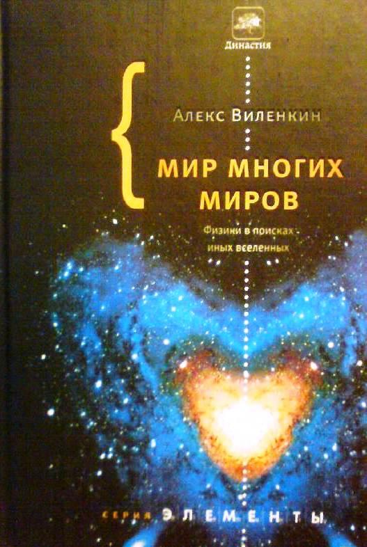 Мир многих миров. Физики в поисках параллельных вселенных \Corpus
