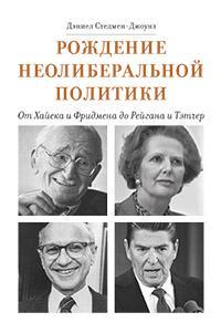 Рождение неолиберальной политики: от Хайека и Фридмена до Рейгана и Тэтчер