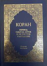 Коран. \синий\ Перевод смысла аятов и их краткое толкование Абу Адель