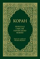 Коран. \зелений\ Переклад смислів українською мовою Михайла Якубовича