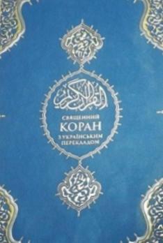 Коран. \синій\ Священний Коран з українським перекладом Михайла Якубовича