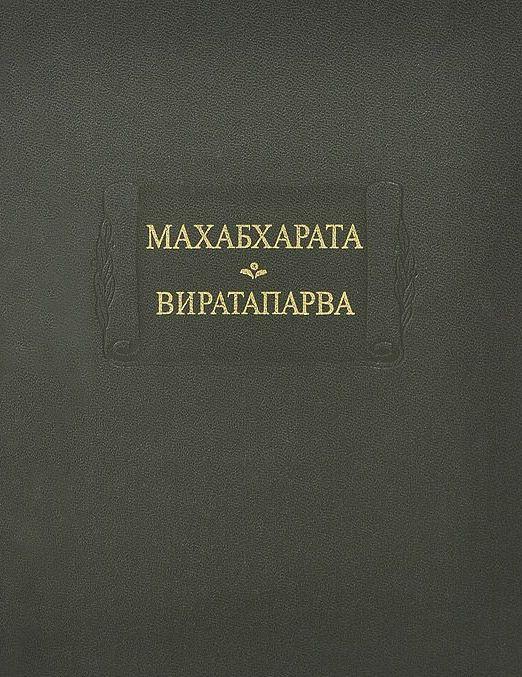Махабхарата. Кн  4. Виратапарва (ЛП) или книга о Вирате.\Ладомир 1993