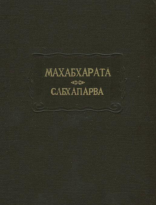Махабхарата. Кн  2. Сабхапарва (ЛП) или книга о Собрании.\Ладомир 1992