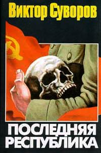Последняя республика \АСТ 1997