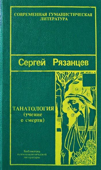 Танатология (учение о смерти) \+Фрейд-Мы и смерть+По ту стор.принц.насл.