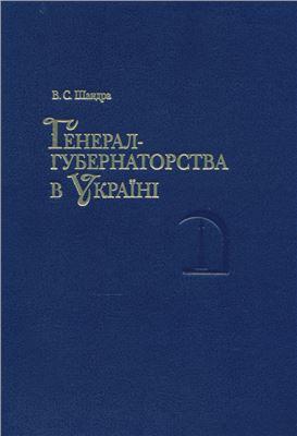 Генерал-губернаторства в Україні: 19 - початок 20 століття