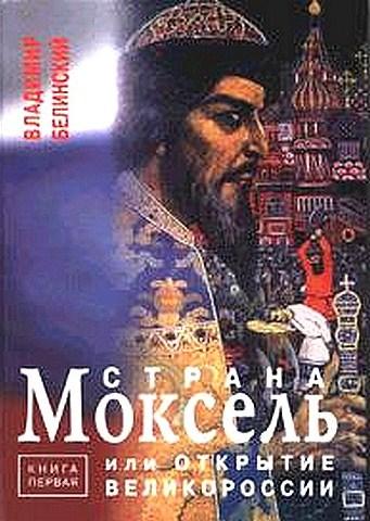 Страна Моксель. 3 тома.