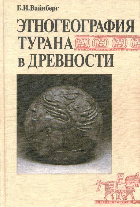 Этногеография Турана в древности. VII в. до н.э. - VIII в. н.э.