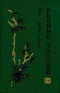 Речные заводи. 2тома. \зеленые 1992 Полярис