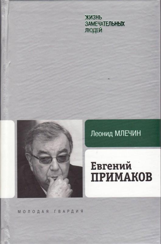 Евгений Примаков \ЖЗЛ